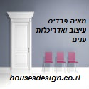 www.housesdesign.co.il